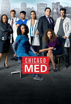芝加哥急救第一季,高清在线播放