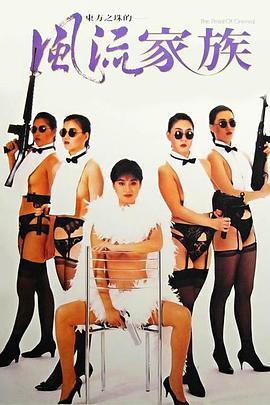 香港 风流家族1992