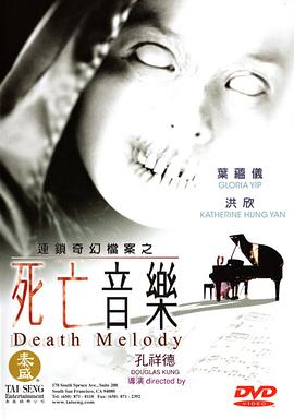 《死亡音乐》  高清在线观看_完整版迅雷下载