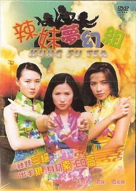 《辣妹梦幻组》  高清在线观看_完整版迅雷下载