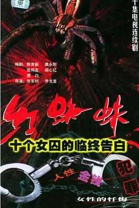 红蜘蛛1十个女囚的临终告白