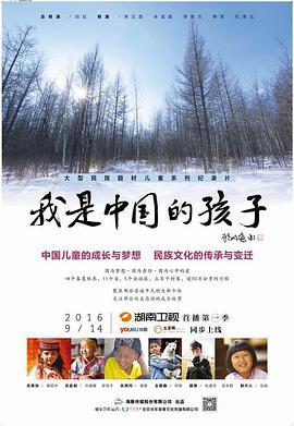 我是中国的孩子第二季