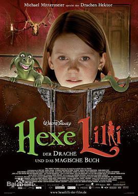 小魔女莉莉:龙与不可思议之书
