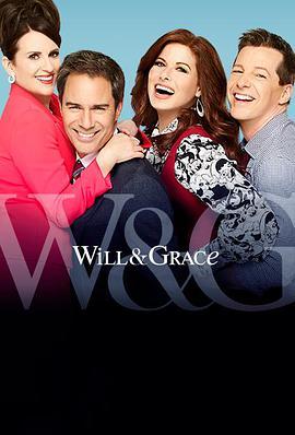 威尔和格蕾丝第十季,高清在线播放