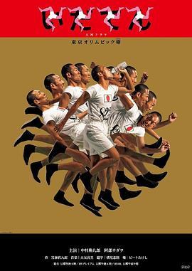韦驮天:东京奥运的故事,高清在线播放