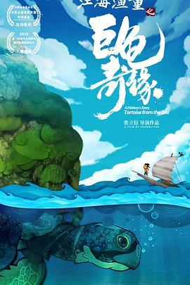 江海渔童之巨龟奇缘