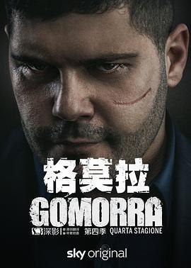 格莫拉第四季,高清在线播放