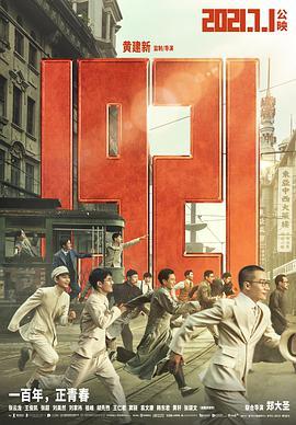 1921迅雷下载