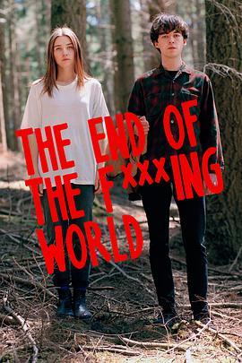 去他妈的世界第一季