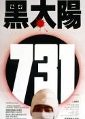 黑太阳731