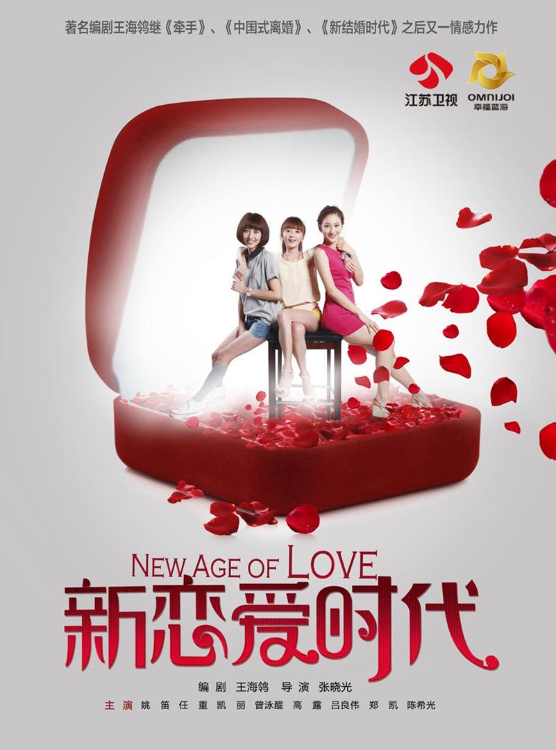 新恋爱时代第二季